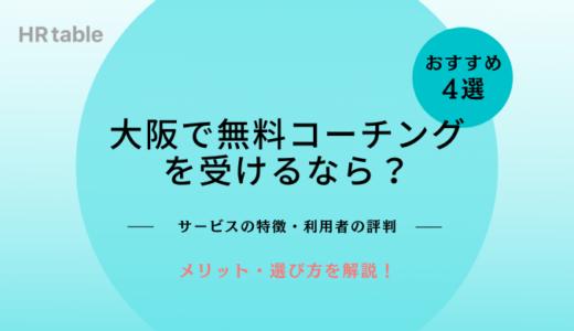 大阪で無料コーチングを受けるなら?おすすめ4選|メリット・選び方を解説!