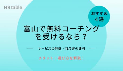 富山でコーチングを無料で受けるなら?おすすめ4選|メリット・選び方を解説!