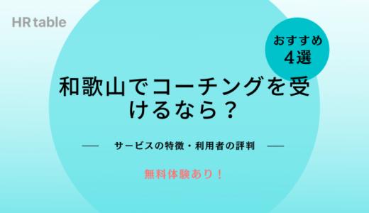 和歌山でコーチングを無料で受けるなら?おすすめ4選|メリット・選び方を解説!
