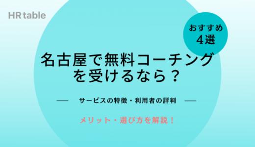 名古屋で無料コーチングを受けるなら?おすすめ4選|メリット・選び方を解説!