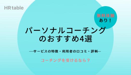 おすすめのパーソナルコーチング4選|料金・特徴を比較!