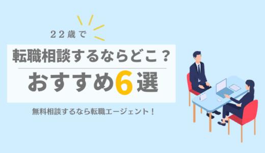 22歳で転職相談するならどこ?おすすめ6選を紹介!|無料相談するなら転職エージェント!