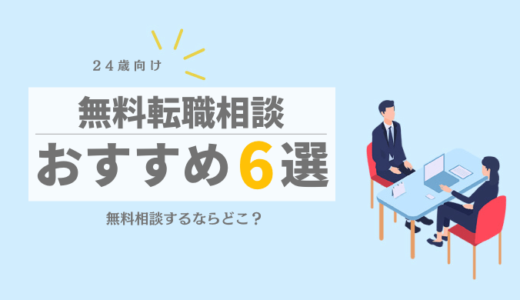 24歳で転職相談するならどこ?おすすめ6選を紹介!|無料相談するなら転職エージェント!