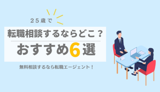 25歳で転職相談するならどこ?おすすめ6選を紹介!|無料相談するなら転職エージェント!