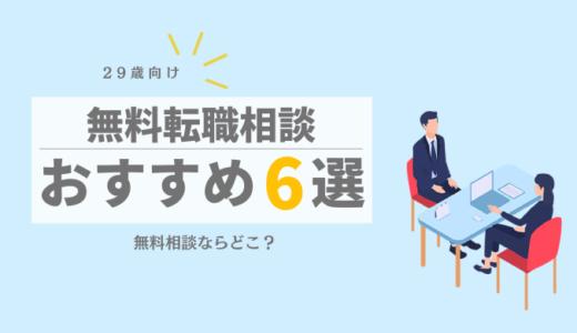 29歳で転職相談するならどこ?おすすめ6選を紹介!|無料相談するなら転職エージェント!