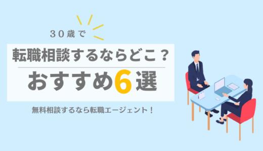 30歳で転職相談するならどこ?おすすめ6選を紹介!|無料相談するなら転職エージェント!