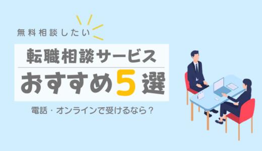 無料の転職相談サービスおすすめ5選|電話・オンラインで受けるなら?