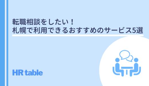 転職相談をしたい!札幌で利用できるおすすめのサービス5選|無料で転職活動の相談をするなら?