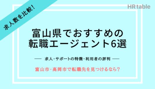 富山県でおすすめの転職エージェント6選 富山市や高岡市で転職先を見つけるなら?