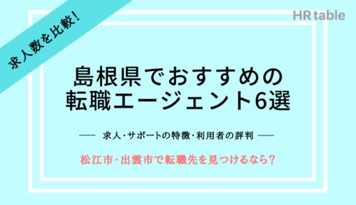 島根県でおすすめの転職エージェント6選|松江市や出雲市で転職先を見つけるなら?