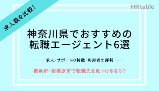 神奈川県でおすすめの転職エージェント6選|横浜市や相模原市で転職先を見つけるなら?