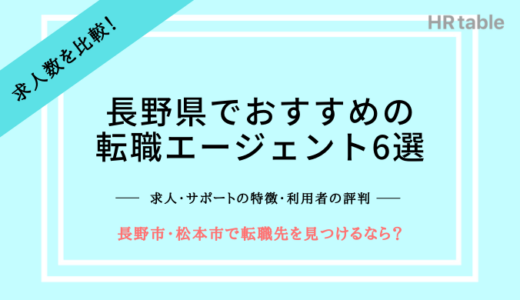 長野県でおすすめの転職エージェント6選|長野市や松本市で転職先を見つけるなら?