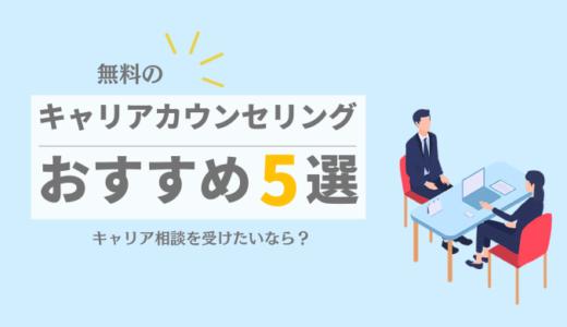 無料のキャリアカウンセリング【おすすめ5選】キャリア相談を受けたいなら?