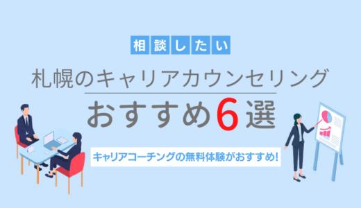 【厳選6社】北海道・札幌でキャリアカウンセリングを受けたい!無料相談するならキャリアコーチングがおすすめ!