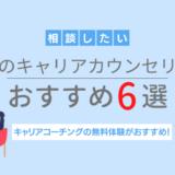 東京でキャリアカウンセリングを受けたいなら?