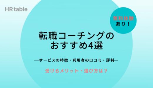 おすすめの転職コーチング4選|無料体験を受けてみよう!