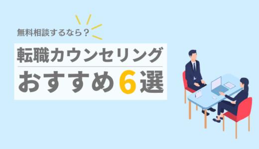 おすすめの転職カウンセリング6選|無料で相談するなら?