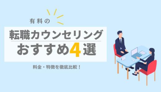 有料の転職カウンセリング4選の料金・特徴を徹底比較!