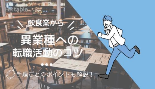 飲食店からの転職は難しい?異業種への転職活動のコツを解説!