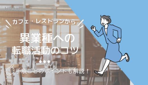 カフェ・レストランから転職するには?異業種への転職活動のコツを解説!