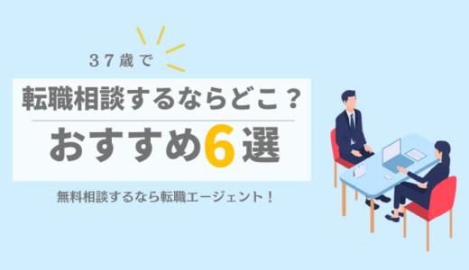 37歳で転職相談するならどこ?おすすめ6選を紹介!|無料相談するなら転職エージェント!