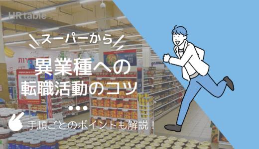 スーパーの正社員からの転職するには?異業種への転職活動のコツを解説!