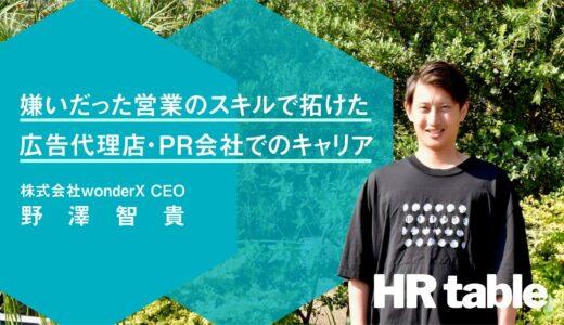嫌いだった営業のスキルで拓けた広告代理店・PR会社でのキャリア|wonderX 野澤CEO